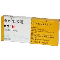 缬沙坦胶囊-80mg*7粒/盒-北京诺华制药