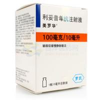 利妥昔单抗注射液-100mg/支-上海罗氏制药有