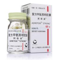 复方甲氧那明胶囊-60片/瓶-第一三共制药